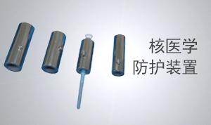 核医学防护装置