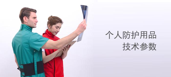X射线防护用品技术参数