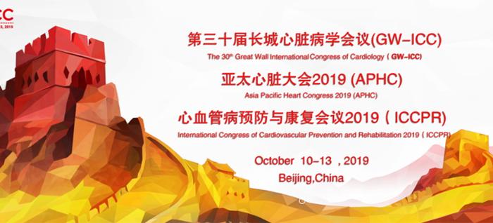 华仁参加第30届长城国际心脏病学会议